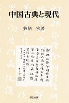 中国古典と現代 【研文選書100】