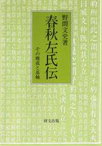 研文選書【105】 春秋左氏伝 ―その構成と基軸