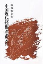 研文選書【37】 中国近代政治思想史入門