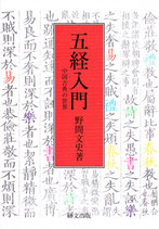 五経入門―中国古典の世界 【研文選書119】