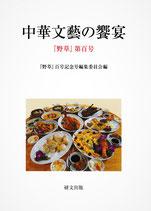 中華文藝の饗宴―『野草』第百号