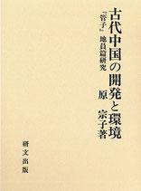 古代中国の開発と環境 -『管子』地員篇研究