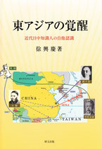東アジアの覚醒―近代日中知識人の自他認識