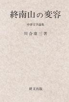終南山の変容―中唐文学論集