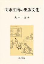 明末江南の出版文化 【研文選書92】
