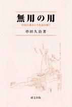 無用の用―中国古典から今を読み解く