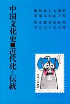 中国文化史■近代化と伝統