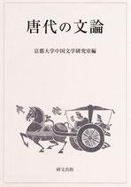 唐代の文論
