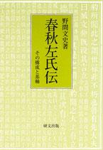 春秋左氏伝―その構成と基軸 【研文選書105】