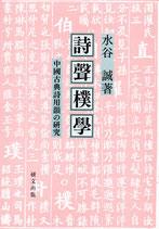 詩聲樸学―中国古典詩用韻の研究