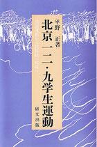 研文選書【40】 北京一二・九学生運動                    -救国運動から民族統一戦線へ