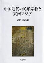 中国近代の民衆宗教と東南アジア