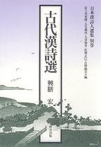 日本漢詩人選集 別巻 古代漢詩選