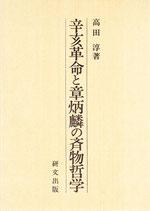 辛亥革命と章炳麟の斉物哲学