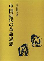 研文選書【13】 中国近代の革命思想