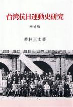 台湾抗日運動史研究 <増補版>