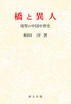 研文選書【103】橋と異人―境界の中国中世史
