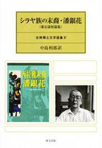 シラヤ族の末裔・潘銀花(葉石濤短篇集) 台湾郷土文学選集Ⅳ