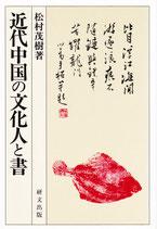 近代中国の文化人と書 【研文選書79】