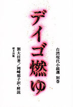 研文選書【47】 デイゴ燃ゆ -台湾現代小説選 別巻