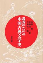 教養のための中国古典文学史