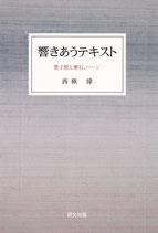 響きあうテキスト―豊子愷と漱石、ハーン 【研文選書108】