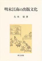 研文選書【92】 明末江南の出版文化