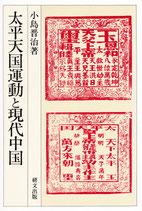 太平天国運動と現代中国 【研文選書56】