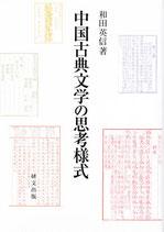 中国古典文学の思考様式