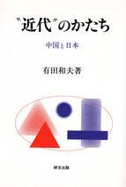 """""""近代""""のかたち―中国と日本 【研文選書93】"""