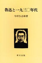 研文選書【12】魯迅と一九三〇年代