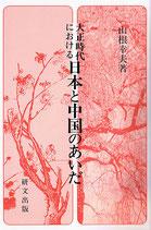 研文選書【73】 大正時代における 日本と中国のあいだ