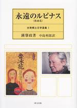 永遠のルピナス(魯冰花) 台湾郷土文学選集Ⅰ