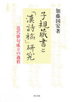 子規蔵書と『漢詩稿』研究―近代俳句成立の過程