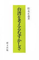 研文選書【99】台湾を考えるむずかしさ