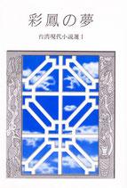 研文選書【20】 彩鳳の夢