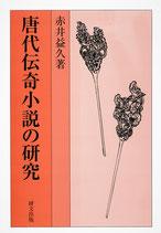 唐代伝奇小説の研究
