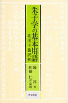 朱子学の基本用語―北渓字義訳解 【研文選書64】