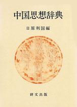 中国思想辞典