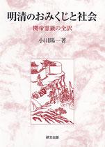 研文選書【127】明清のおみくじと社会 関帝霊籤の全訳