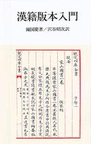 研文選書【19】 漢籍版本入門
