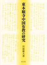 東本願寺中国布教の研究