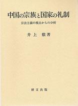 中国の宗族と国家の礼制 -宗法主義の視点からの分析