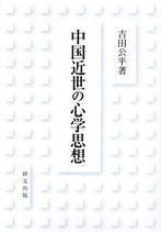 中国近世の心学思想