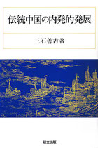 研文選書【57】 伝統中国の内発的発展