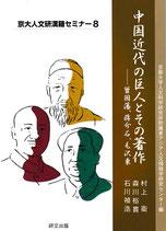 中国近代の巨人とその著作 曾国藩、蔣介石、毛沢東