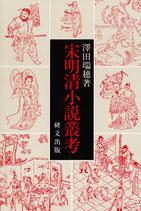 研文選書【66】宋明清小説叢考