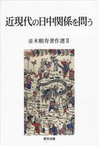 研文選書【115】近現代の日中関係を問う 並木頼寿著作選Ⅱ
