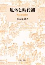 風俗と時代観 明清史論集1 【研文選書112】