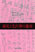 孫文と毛沢東の遺産 【研文選書51】